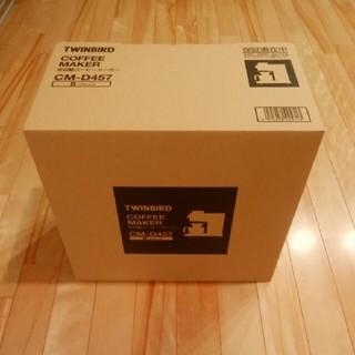 ツインバード(TWINBIRD)の今がお買い得☆新品再値下げ中★全自動コーヒーメーカーCM-D457B(コーヒーメーカー)