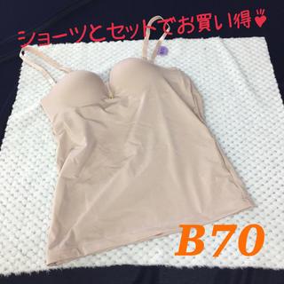 【ショーツセットでお買い得♪】ブラトップキャミソール B70(ブラ)