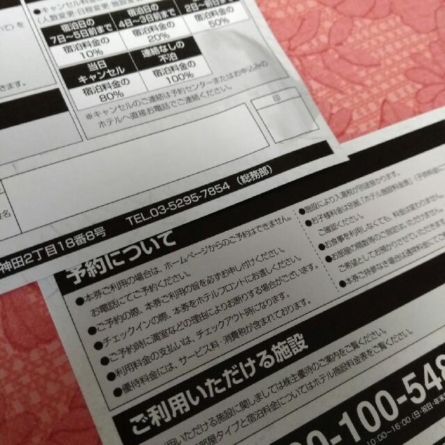 共立メンテナンス株主優待券 チケットの優待券/割引券(その他)の商品写真
