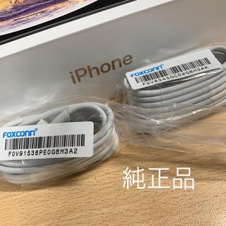 Apple - 【Apple純正/送料無料】ライトニングケーブル 1m×2本セット apple