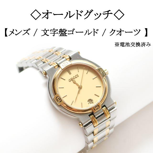 Gucci(グッチ)の【美品】◇オールドグッチ◇ アンティーク/ CG / ゴールドカラー メンズの時計(腕時計(アナログ))の商品写真