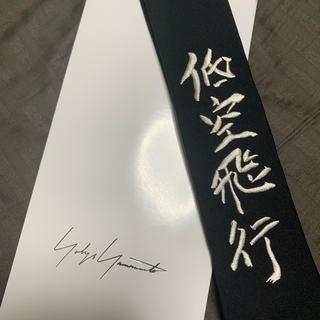 Yohji Yamamoto - ヨウジヤマモト 19aw 低空飛行ネクタイ