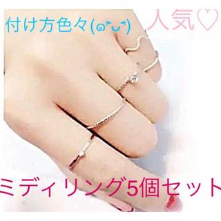 人気♡ミディリング5個セット(๑˃̵ᴗ˂̵)可愛い♡(リング(指輪))