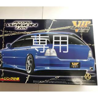 アオシマ(AOSHIMA)のACCORD WAGON 2.2VTL  プラモデル (模型/プラモデル)