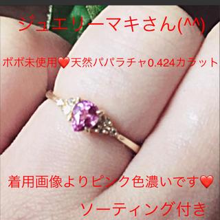 ジュエリーマキ(ジュエリーマキ)の極美品❤️K18❤️濃厚なピンク→オレンジまだ希少パパラチャ0.424❤️リング(リング(指輪))