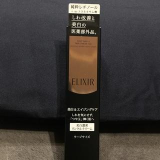ELIXIR - エリクシール ホワイト 美白 濃密 リンクルクリーム