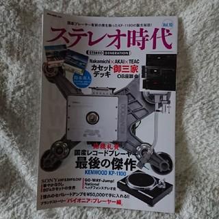 ステレオ時代  Vol.10