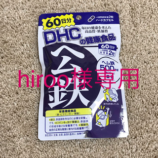 DHC - DHC ヘム鉄 60日分