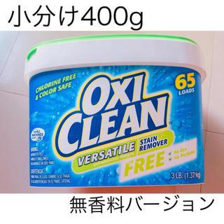 コストコ - オキシクリーン 無香料 400g