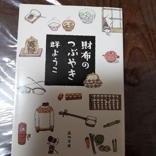 カドカワショテン(角川書店)の財布のつぶやき(文学/小説)