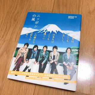 嵐 - ニッポンの嵐✨本