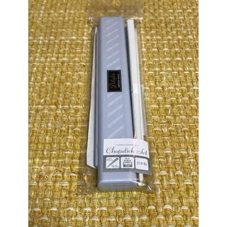 【新品】オーエスケー ディライト 箸セット グレー 19.5cm HS-12(カトラリー/箸)