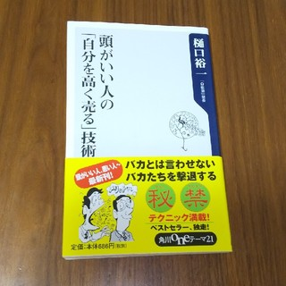 カドカワショテン(角川書店)の頭がいい人の「自分を高く売る」技術(ビジネス/経済)