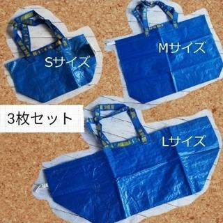 新品IKEAエコバッグ 青 3枚セット
