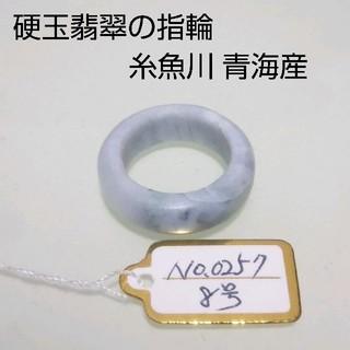 No.0257 硬玉翡翠の指輪 ◆ 糸魚川 青海産 ラベンダー ◆ 天然石(リング(指輪))