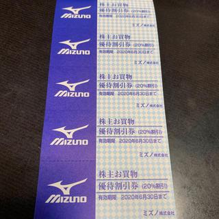 ミズノ(MIZUNO)のミズノ 20%割引券 10枚つづり(ショッピング)
