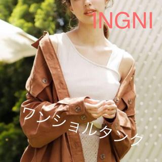 イング(INGNI)の【新品、タグ付き】INGNI ワンショルタンク リブ ベージュ(タンクトップ)