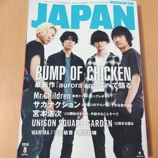 ROCKIN'ON JAPAN 2019年8月 バンプオブチキン