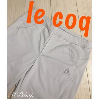 le coq sportif - 美品♡ ルコック ゴルフ UVケア ストレッチ ゴルフパンツ ゴルフウェア
