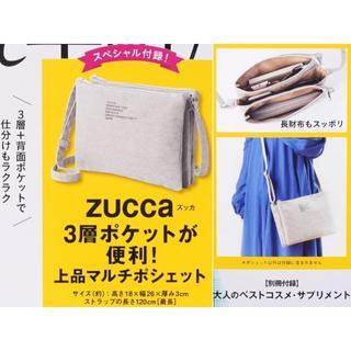 ZUCCa - 大人のおしゃれ手帖 7月 付録 ZUCCa 上品マルチポシェット