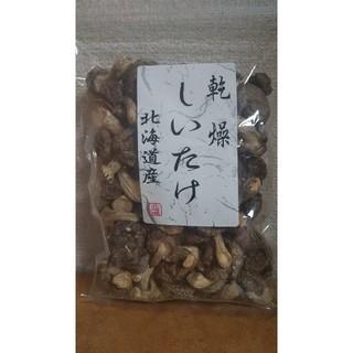 北海道産乾燥しいたけ(小粒)