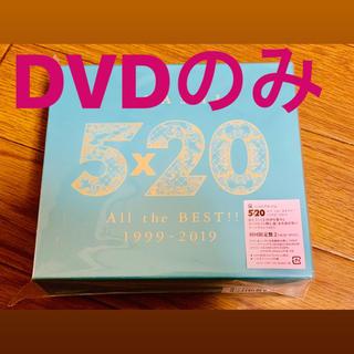 嵐 - 嵐 ベストアルバム 初回限定盤 2 DVDのみ
