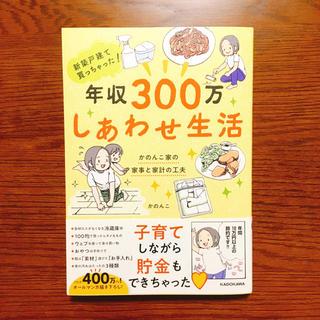 角川書店 - 年収300万 しあわせ生活