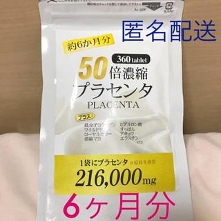 50倍濃縮 プラセンタ 約6ヶ月分 360粒入り★定価12,960円★(その他)