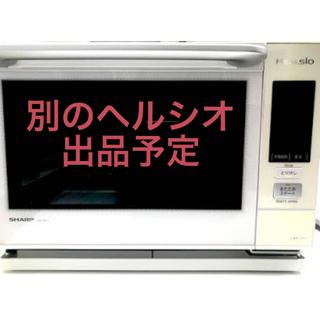 SHARP - ヘルシオ AX-SA1-W美品シニア世代向けの優しいオーブン