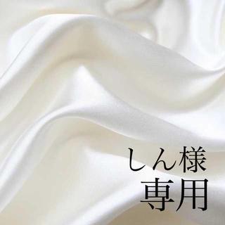 ♡しん様♡(リング(指輪))