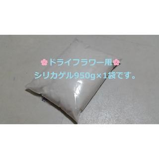 ドライフラワー用乾燥剤 シリカゲル 乾燥剤  950g(ドライフラワー)
