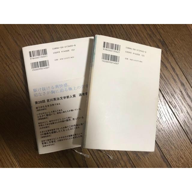 講談社(コウダンシャ)の一瞬の風になれ 2 単行本 エンタメ/ホビーの本(文学/小説)の商品写真