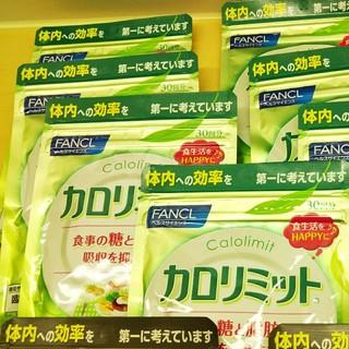 FANCL - カロリミット ファンケル 5袋 セット