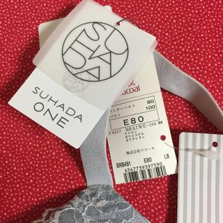 ワコール(Wacoal)の未使用‼︎wacoal suhada one  E80(ブラ)