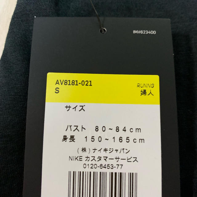 NIKE(ナイキ)のNIKE タンクトップ レディース  S レディースのトップス(タンクトップ)の商品写真