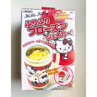 サンリオ(サンリオ)の【新品】Hello Kitty ふりふりフローズンシェイカー!(調理道具/製菓道具)