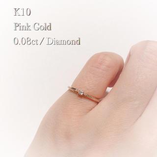 お値下げしました ピンクゴールド ピンキーリング K10 0.08ct 刻印入り(リング(指輪))