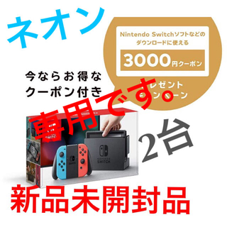 Nintendo Switch - 3000円クーポン付 任天堂スイッチ 本体 2台 (ネオンブルー/ネオンレッド)