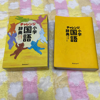 小学国語辞典  (語学/参考書)