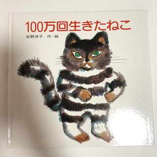 講談社 - 100万回生きたねこ   佐野洋子  講談社