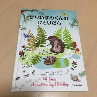 イケア(IKEA)のIKEA絵本 はりねずみくんのひとりだち(絵本/児童書)