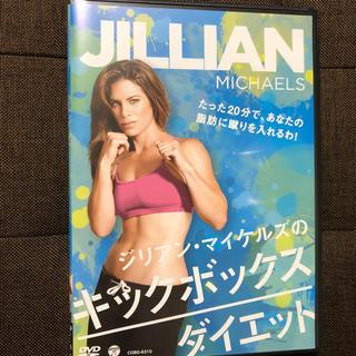 コロンビア(Columbia)のジリアン マイケルズ キックボックスダイエット DVD(スポーツ/フィットネス)