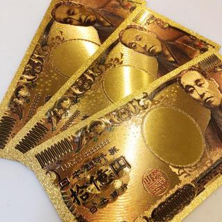 数量限定★3枚set★純金24k★最高品質★10億円札★ブランド財布、バッグに