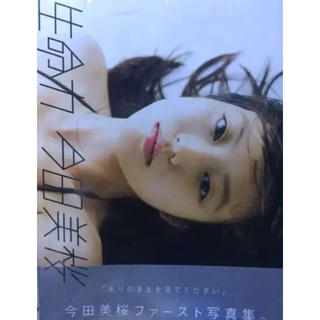 今田美桜写真集