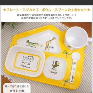 ラシェーズロング(La Chaise Longue)のベビー食器(離乳食器セット)