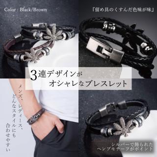 【ブラウン】レザー ブレスレット ヘンプ モチーフ 3連デザイン 2カラー(ブレスレット)