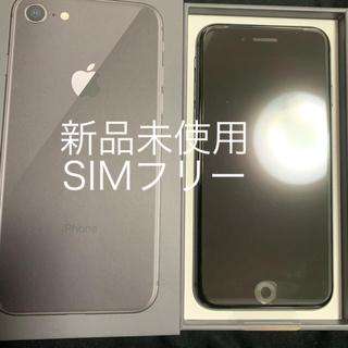 Apple - 【新品未使用】Apple iPhone8 本体 64GB docomo