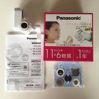 Panasonic - パナソニック浄水器  TK-CJ12-W