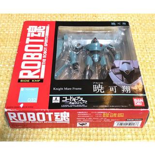 バンダイ(BANDAI)の【未使用】BANDAI バンダイ ROBOT魂 【SIDE KMF] 暁 可翔(アニメ/ゲーム)