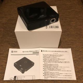 モバイルプロジェクター サンワサプライ PRJ-3(プロジェクター)
